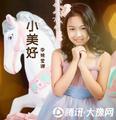 小童星李姚莹珊新歌《小美好》首发  唱功备受好评