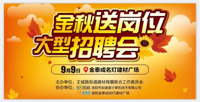 """9月9日""""金秋送岗位""""大型招聘会即将开幕"""