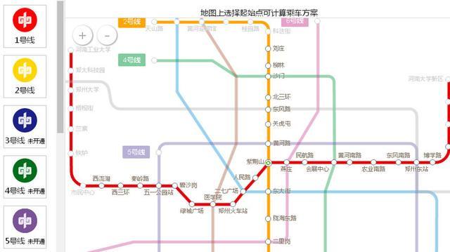 郑州地铁1号线二期、城郊线票价出炉 最高价9元