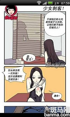 目前中国国产的a国产漫画并不多好看的有漫画图片