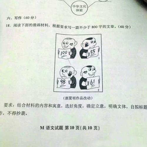 河南今年高考作文题目是?图片