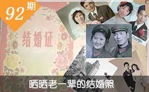 一拍集合第092期:晒晒老一辈的结婚照