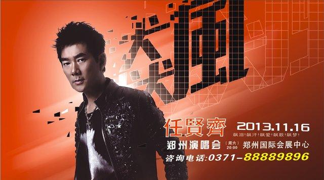 任贤齐演唱会0_任贤齐1998年台北奇迹演唱会56视频
