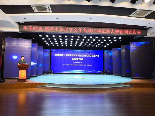 打造中华汉字文化名城 漯河面向全国征集Logo励