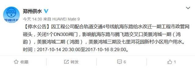 郑州明起多个小区将要停水 快来看看有你家吗