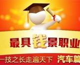 2014最具钱景职业推荐:汽修篇