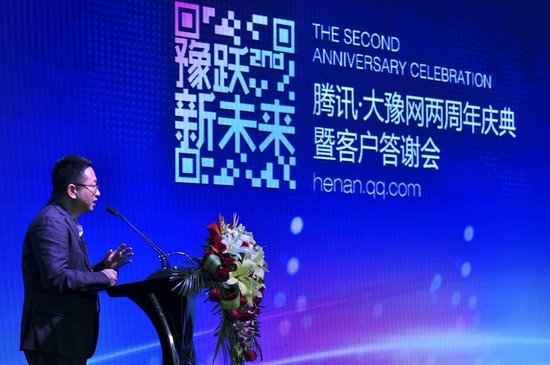豫跃新未来 腾讯·大豫网举行上线2周岁庆典