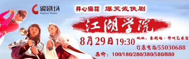 开心麻花爆笑来袭 《江湖学院》8月末抵达郑州