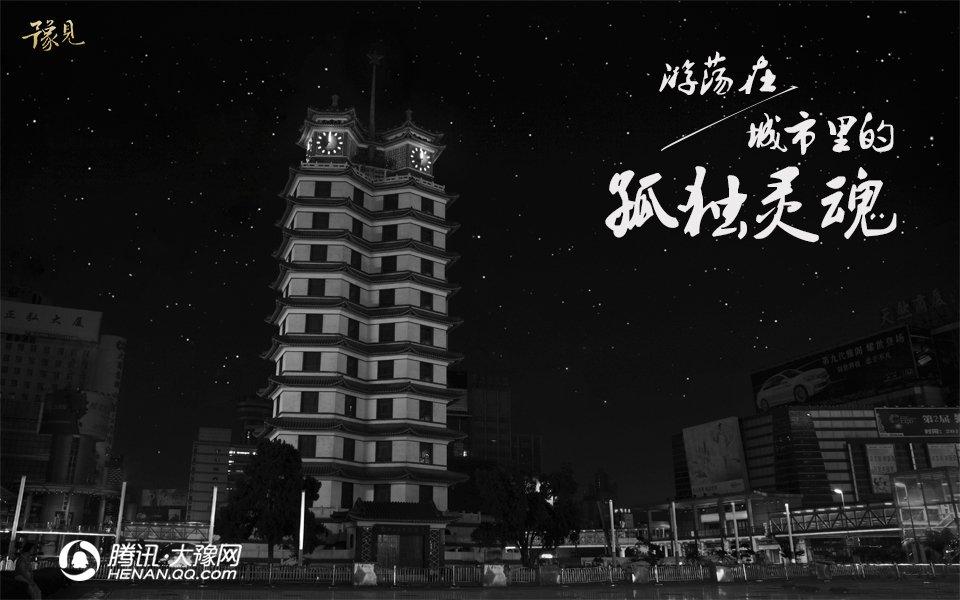 豫见第十八期:游荡在城市里的孤独灵魂01