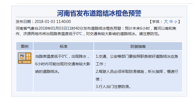 河南省发布暴雪蓝色预警
