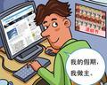 """【花椒面011期】:接电话、收电邮也算""""加班"""""""