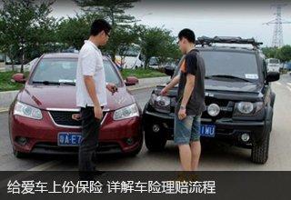 给爱车上份保险 详解汽车保险的理赔流程