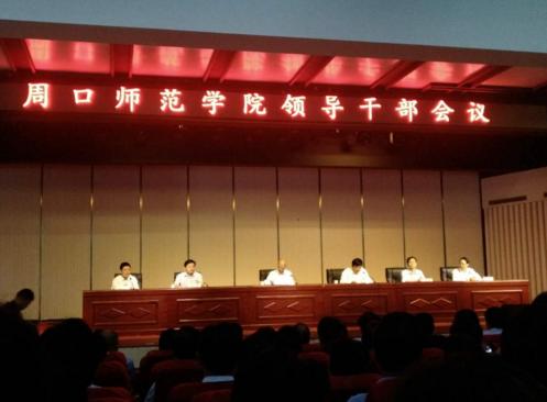 王云彪任周口师范学院党委书记