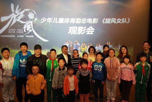 少年儿童励志电影《旋风女队》在面向师生城市点映