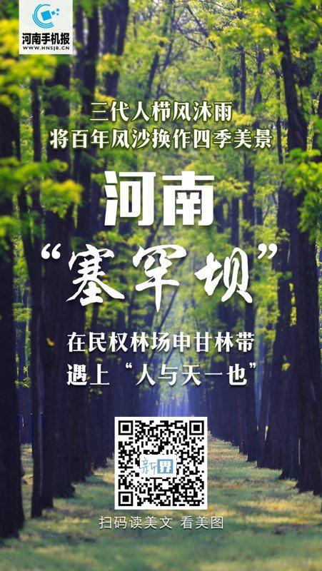 """河南""""塞罕坝"""":三代人栉风沐雨将百年风沙换作四季美景"""