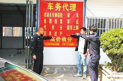 """男子""""买分卖分""""广告打到交警队门口 被民警抓获"""