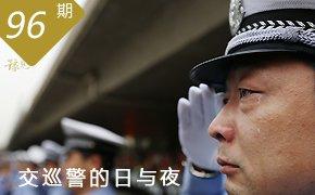 豫见096:交巡警的日与夜