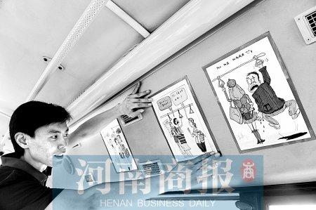 郑州公交车漫画劝乘客当咸猪手遭遇仙人掌_大