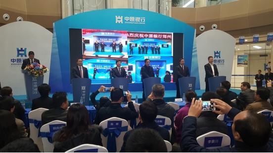 中原银行5家支行同天亮相郑州