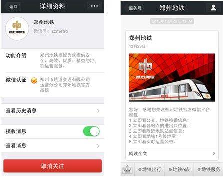 郑州地铁官方微信:让本地公众服务更加便捷
