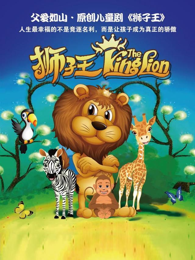 6月2日郑州演出 原创儿童音乐剧《狮子王》