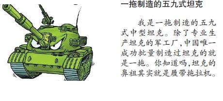 """洛阳:拖沓机家族推明信片 新形象""""萌""""翻网友"""