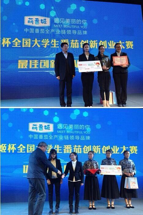 四川大学生创新创业政策有哪些图片