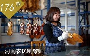 豫见176期:河南农民制琴师