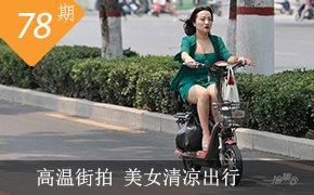 郑州遭遇38℃极高温 美女脱衣清凉上阵秀美腿