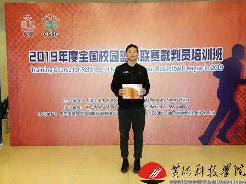 黄河科技学院教师获邀担任第21届中国大学生篮球联赛执裁