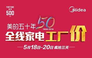 美的集团50周年庆典,全线家电工厂价!