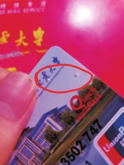 信阳一准大学生录取通知书快递被订小广告 银行卡、通知书遭破坏