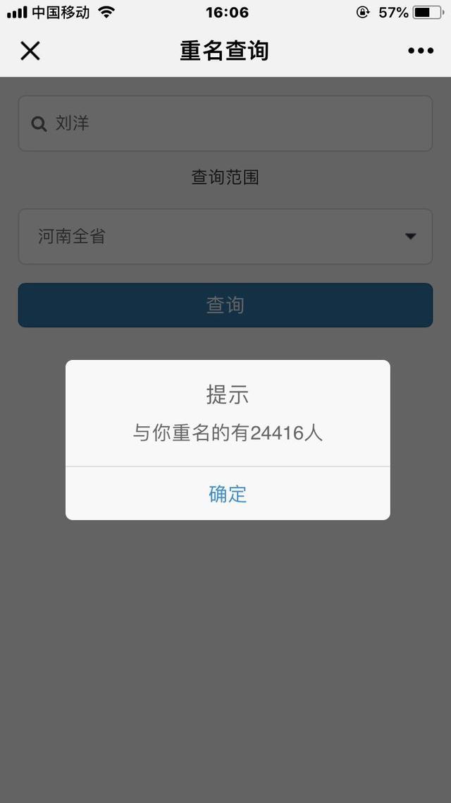 """新神器!六合心水论坛有多少人和你同名同姓?叫""""刘洋""""的竟然有20000个!"""