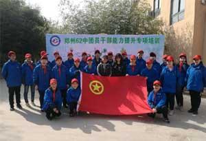 郑州62中开展团员干部能力提升活动