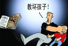 中国传统观念致性教育发展缓慢