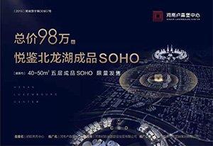 北龙湖成品SOHO 总价98万起