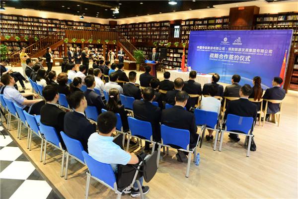 联袂世界500强开启产融联动新征程 旅发集团与中国华信战略合作签约仪式隆重举行