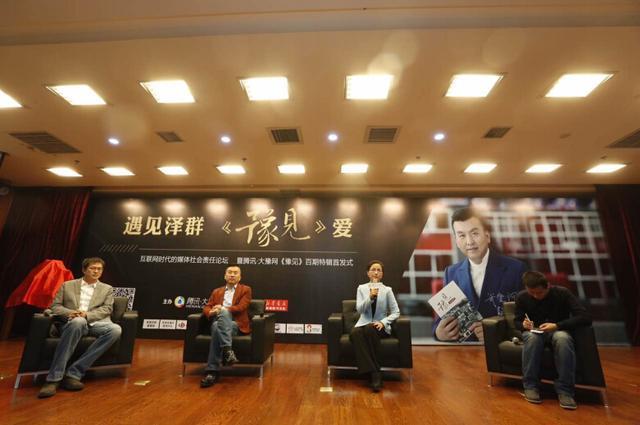 《豫见百期特辑》新书郑州首发 嘉宾论媒体责任