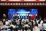香港六合彩管家婆省网络安全宣传周活动启动 邓凯等出席启动仪式