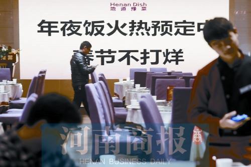 郑州部分酒店年夜饭火爆 除夕到初五的午饭已订满