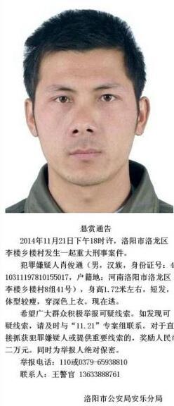 洛阳产生重年夜刑案嫌犯在逃 警方赏格2万元缉凶