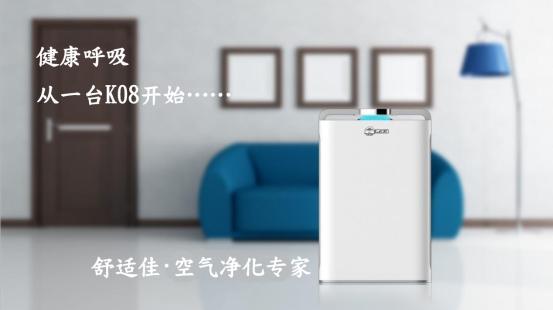 舒适佳·空气净化器十大品牌 甲醛雾霾克星!