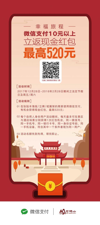 """新年游""""汉兴之地""""永城芒砀山 微信购票最高减520元"""