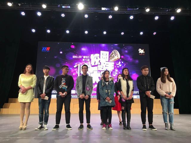 郑州人民广播电台第十五届校园歌手大赛华丽开唱