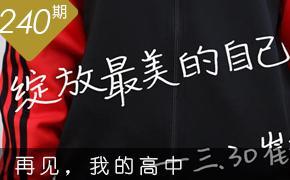 """2018高考落幕 这帮00后""""青春感言""""总有一句温暖你"""
