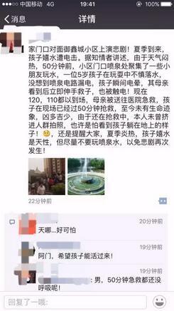 宠物--郑州一5岁男孩小区喷泉嬉水 遭电击身亡