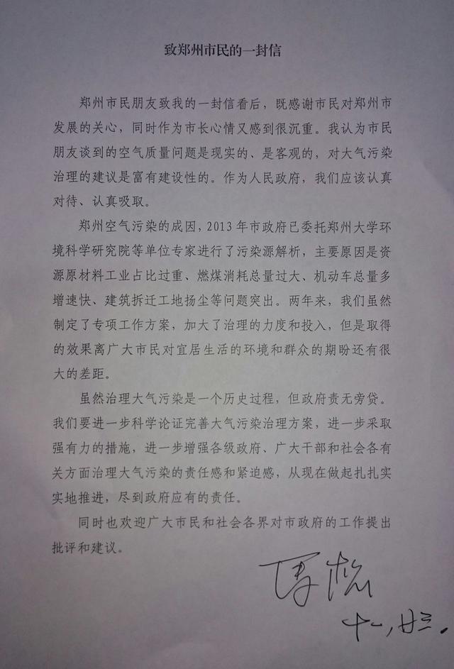 郑州回应治霾公然信:应当当真看待、当真汲取