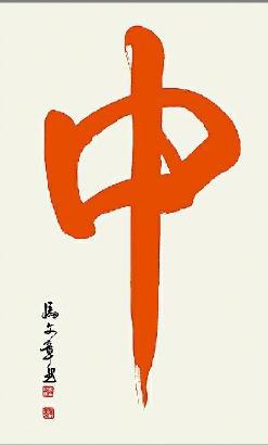 """弘扬中华根文化 同心共圆中国梦 ——""""根之情""""海峡两岸传统文化交流"""
