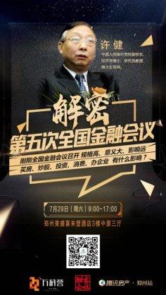 """许健教授""""解密第五次全国金融会议""""——金融大讲堂邀您参加"""
