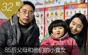 85后父母和他们的小聋女